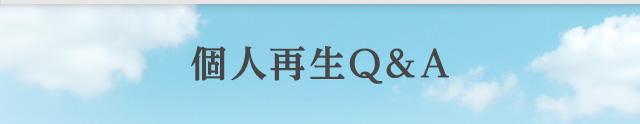 個人再生Q&A